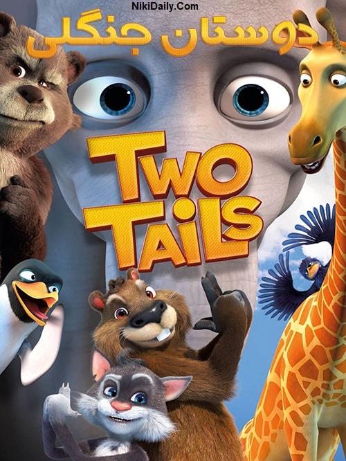 دانلود انیمیشن Two Tails 2018 با دوبله فارسی