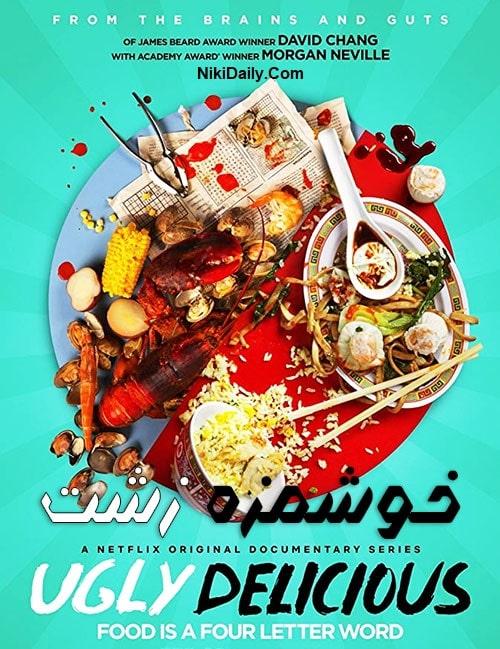 دانلود مستند Ugly Delicious 2018 با دوبله فارسی