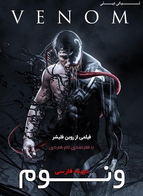 دانلود فیلم Venom 2018 با دوبله فارسی و زیرنویس فارسی