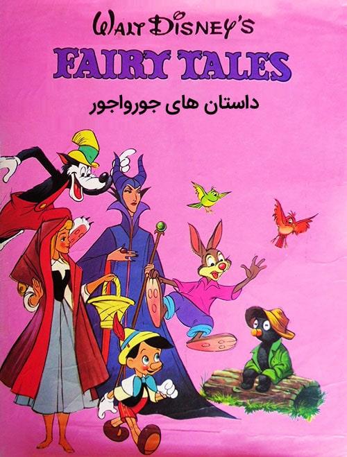 دانلود انیمیشن Walt Disney's Fairy Tales با دوبله فارسی