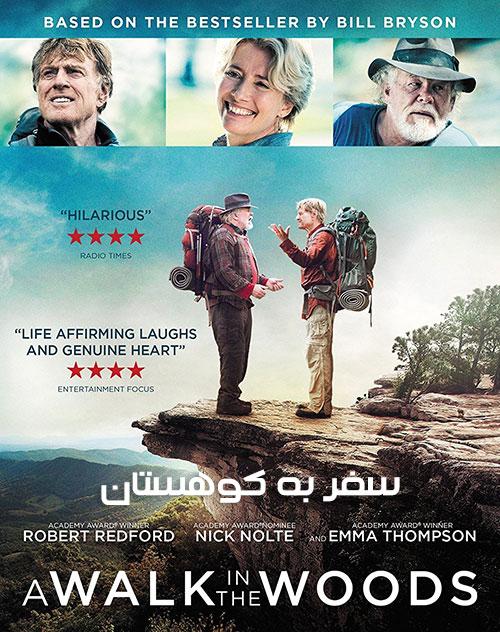 دانلود فیلم A Walk in the Woods 2015 با دوبله فارسی و زیرنویس فارسی
