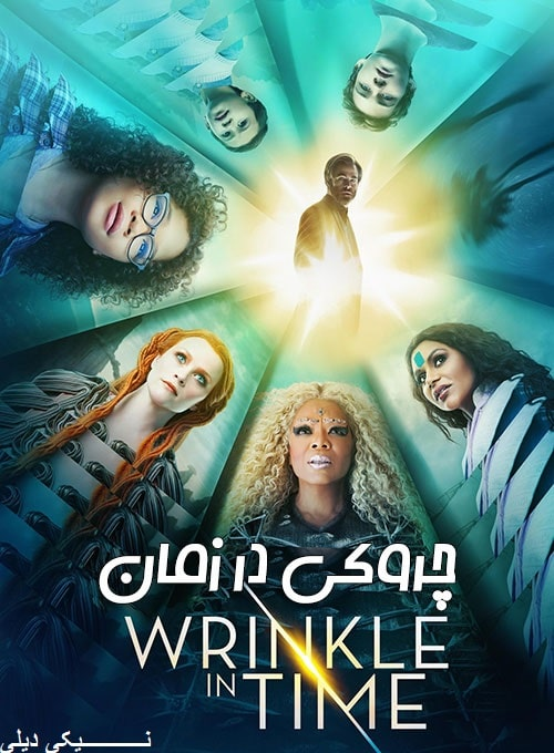 دانلود فیلم A Wrinkle in Time 2018 با دوبله فارسی و زیرنویس فارسی