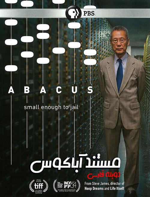 دانلود مستند Abacus: Small Enough to Jail 2016 با دوبله فارسی و زیرنویس فارسی