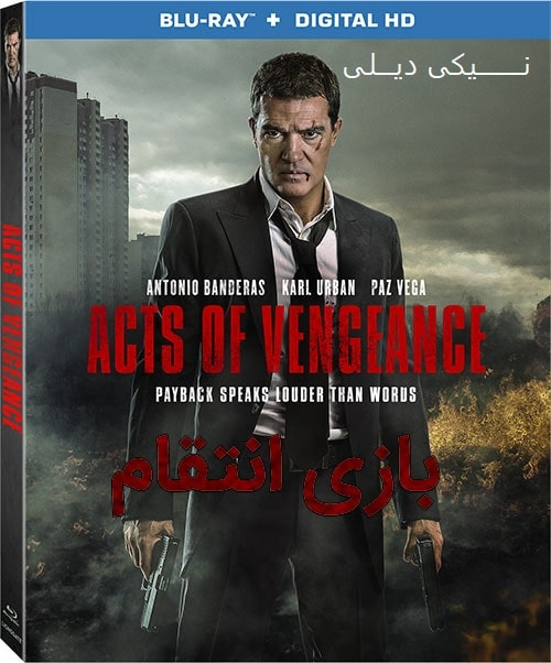 دانلود فیلم بازی انتقام Acts of Vengeance 2017 با دوبله فارسی و زیرنویس فارسی