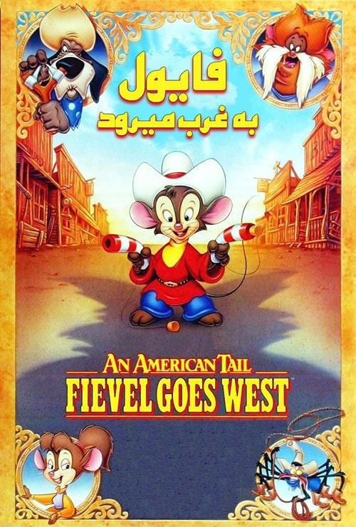 دانلود انیمیشن سفر به آمریکا 2: فایول به غرب میرود An American Tail: Fievel Goes West 1991 با دوبله فارسی