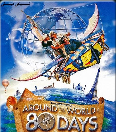 دانلود فیلم Around the World in 80 Days 2004 با دوبله فارسی و زیرنویس فارسی