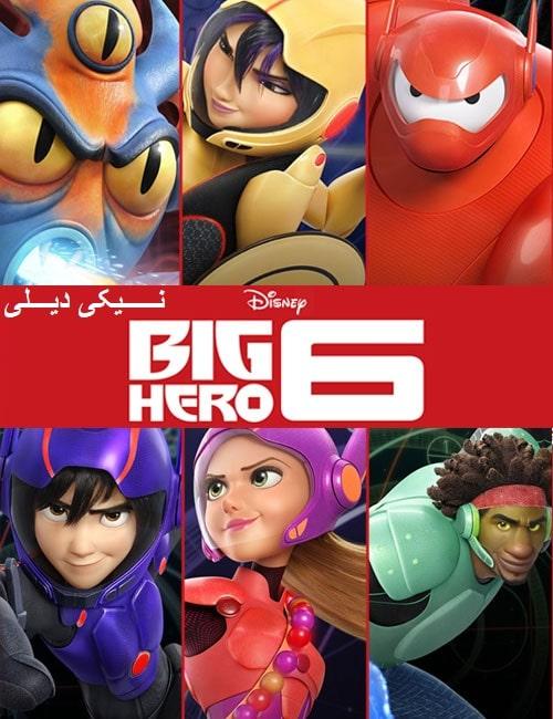 دانلود انیمیشن Big Hero 6 The Series 2017 با دوبله فارسی