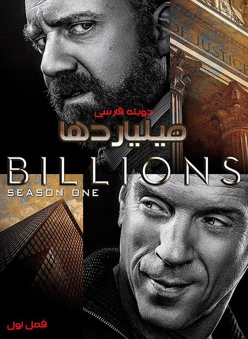 دانلود سریال Billions 2016 با دوبله فارسی