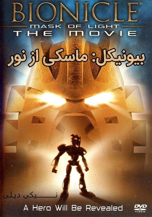 دانلود انیمیشن بیونیکل: ماسکی از نور Bionicle: Mask of Light 2003 با دوبله فارسی