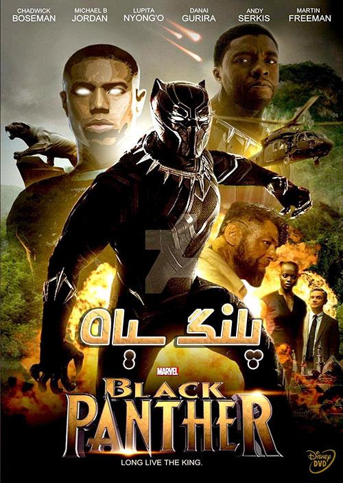 دانلود فیلم Black Panther پلنگ سیاه 2018 با زیرنویس فارسی