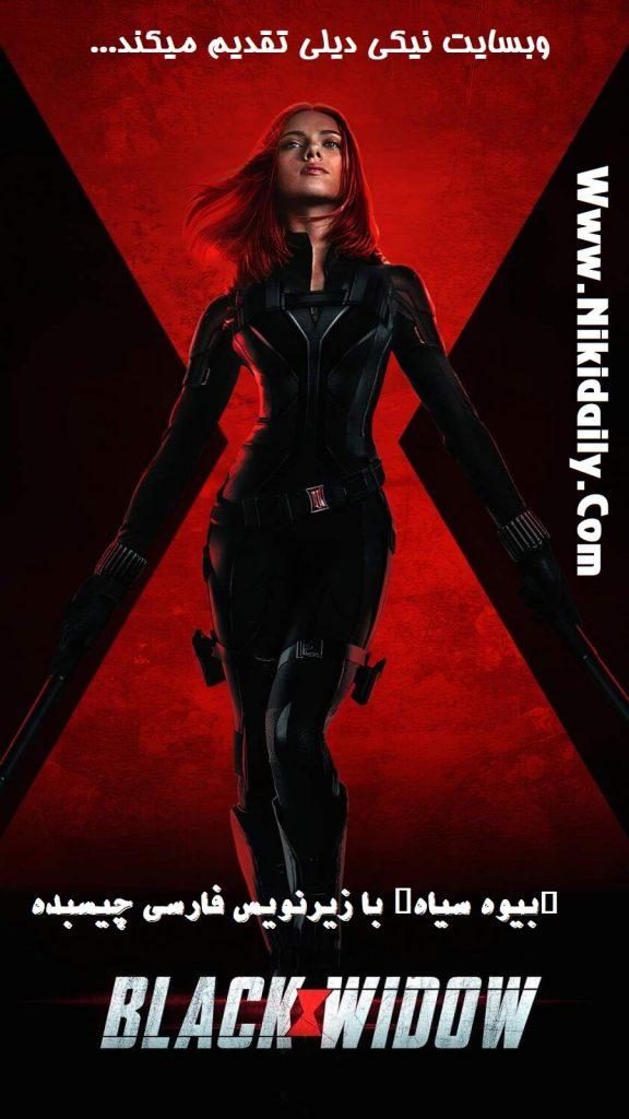 دانلود فیلم بیوه سیاه Black Widow 2020 با زیرنویس فارسی چسبیده