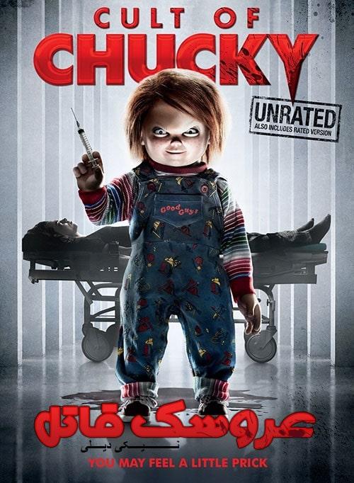 دانلود فیلم Cult of Chucky 2017 با دوبله فارسی و زیرنویس فارسی