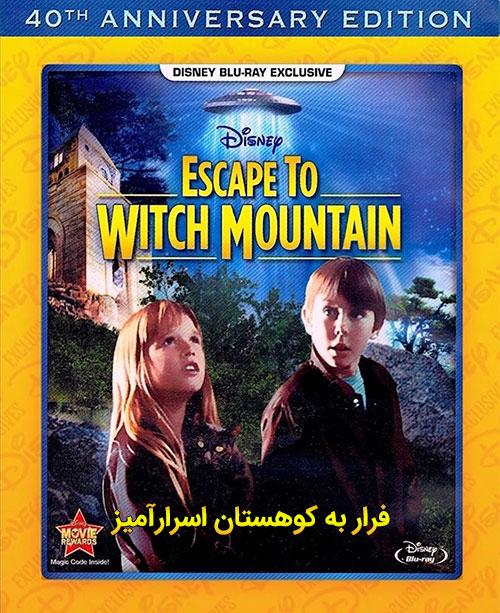 دانلود فیلم فرار به کوهستان اسرارآمیز Escape to Witch Mountain 1975 با دوبله فارسی