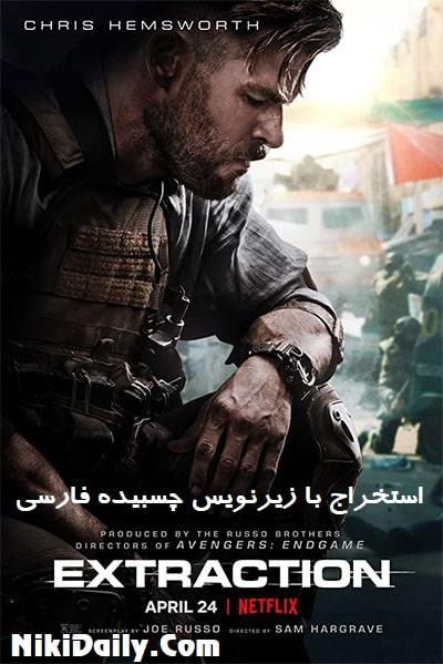 دانلود فیلم استخراج Extraction 2020 با زیرنویس فارسی چسبیده
