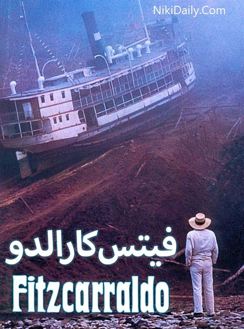 دانلود فیلم فیتزکارالدو (فیتس کارالدو) Fitzcarraldo 1982 با دوبله فارسی