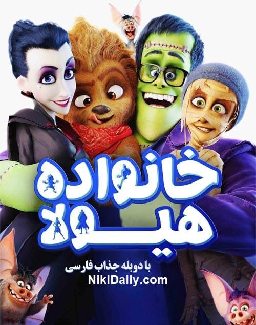 دانلود انیمیشن Monster Family 2017 با دوبله فارسی و زیرنویس فارسی