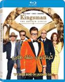 دانلود فیلم کینگزمن: حلقه طلایی Kingsman: The Golden Circle 2017 با دوبله فارسی و زیرنویس فارسی