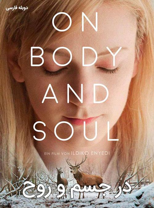 دانلود فیلم On Body and Soul 2017 با دوبله فارسی و زیرنویس فارسی
