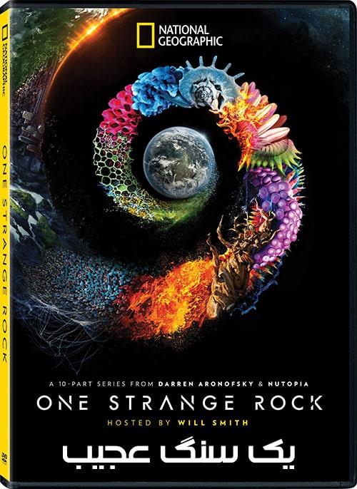 دانلود مستند One Strange Rock 2018 با دوبله فارسی