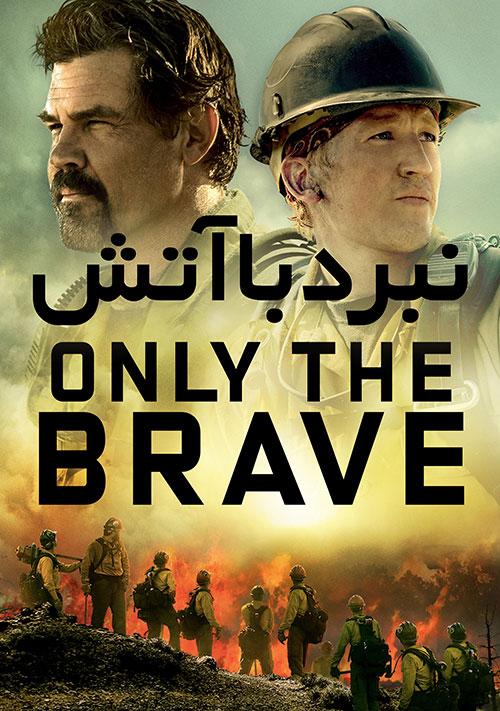 دانلود فیلم Only the Brave 2017 با دوبله فارسی و زیرنویس فارسی