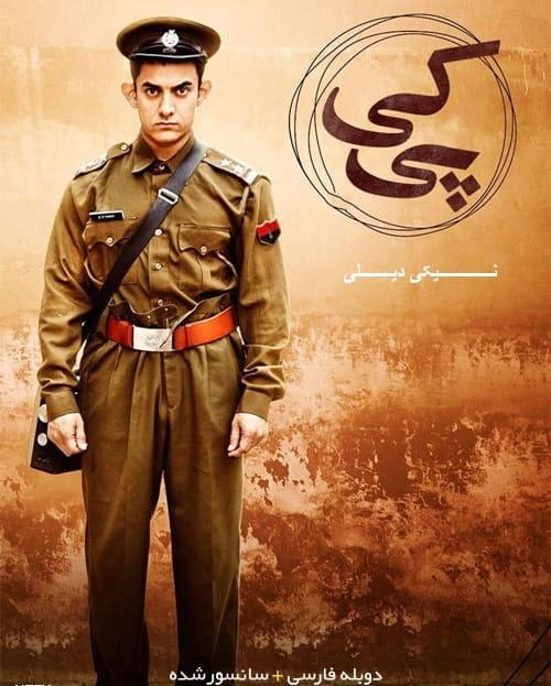 دانلود فیلم 2014 pk با دوبله فارسی