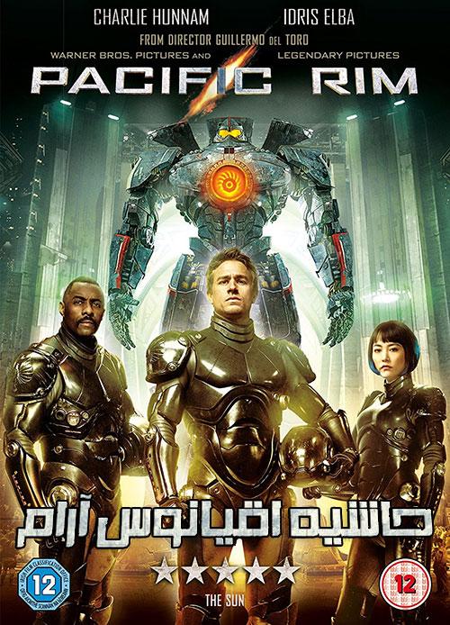 دانلود فیلم Pacific Rim 2013 با دوبله فارسی و زیرنویس فارسی