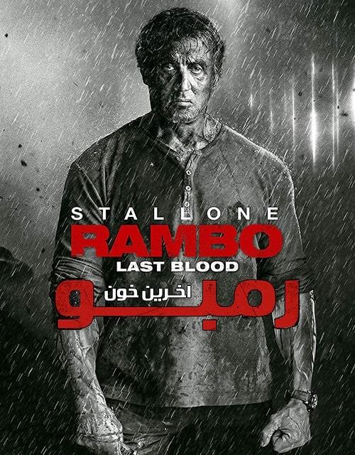 دانلود فیلم Rambo: Last Blood رمبو: آخرین خون 2019 با دوبله فارسی