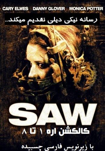 دانلود کالکشن فیلم اره 1 تا 8 Saw با زیرنویس فارسی چسبیده