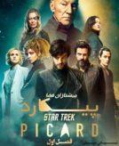 دانلود سریال 2020 Star Trek Picard با زیرنویس فارسی چسبیده