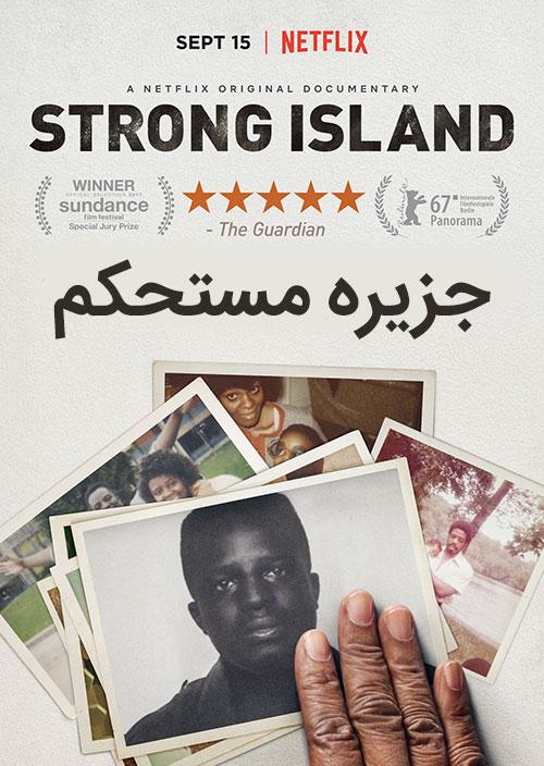 دانلود مستند Strong Island 2017 با دوبله فارسی