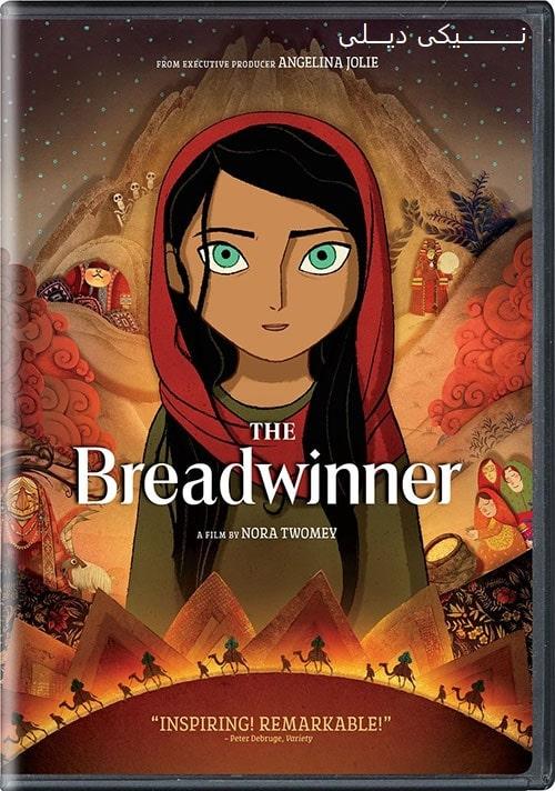 دانلود انیمیشن نان آور The Breadwinner 2017 با دوبله فارسی و زیرنویس فارسی