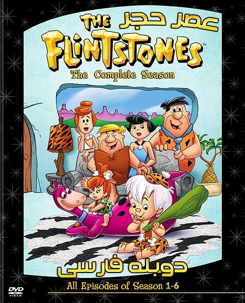 دانلود انیمیشن The Flintstones TV Series 1960-1966 با دوبله فارسی