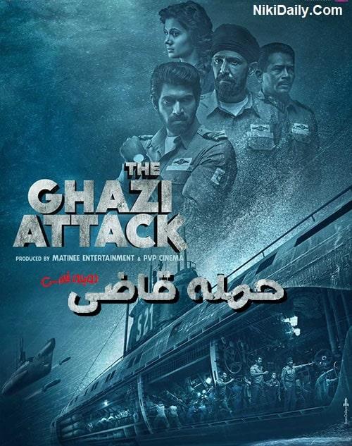 دانلود فیلم The Ghazi Attack 2017 با دوبله فارسی و زیرنویس فارسی