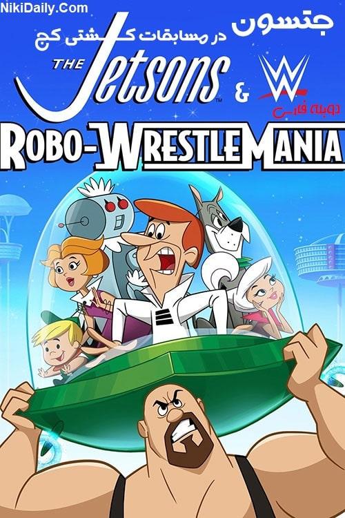 دانلود انیمیشن The Jetsons and WWE: Robo-WrestleMania! 2017 با دوبله فارسی