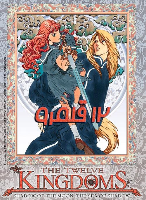 دانلود انیمیشن The Twelve Kingdoms Series 2002 با دوبله فارسی