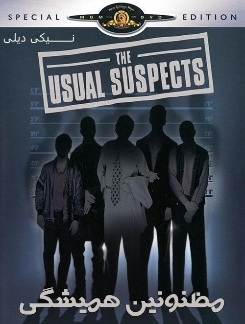 دانلود فیلم مظنونین همیشگی The Usual Suspects 1995 با دوبله فارسی و زیرنویس فارسی