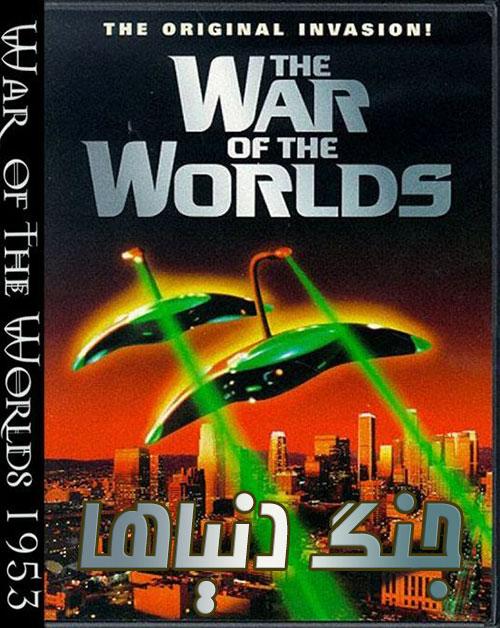 دانلود فیلم جنگ دنیاها The War of the Worlds 1953 با دوبله فارسی