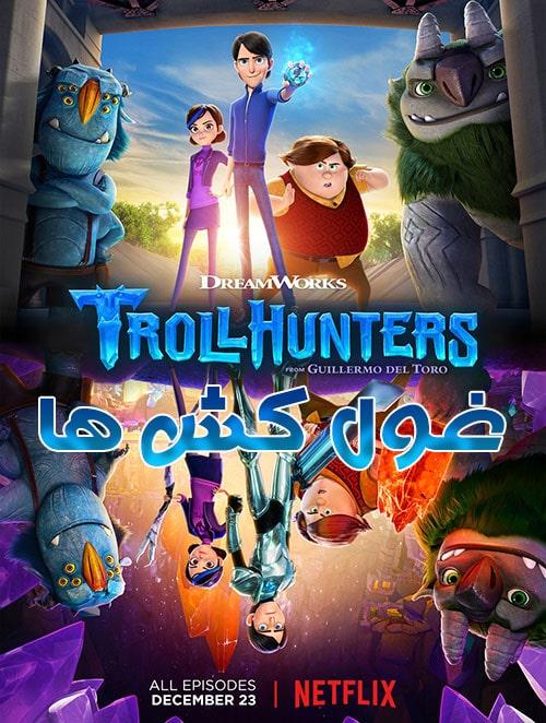 دانلود انیمیشن Trollhunters 2016 با دوبله فارسی
