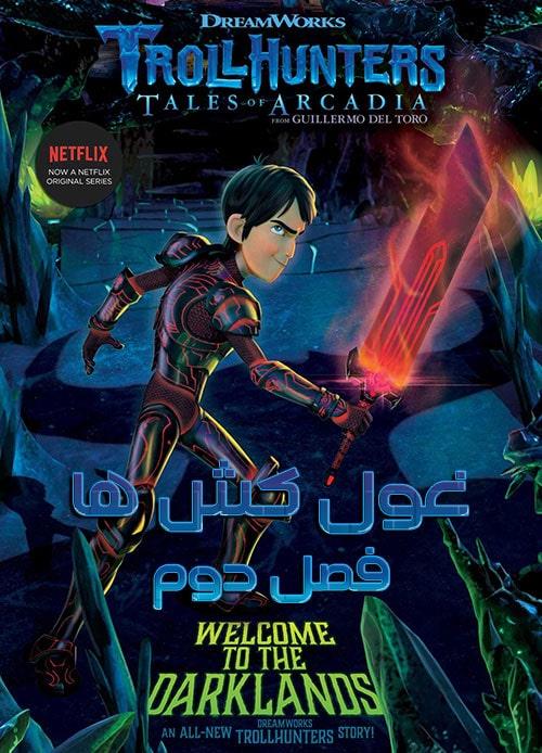دانلود انیمیشن Trollhunters Season 2 2017 با دوبله فارسی