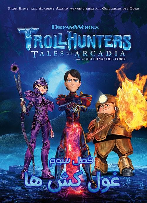 دانلود انیمیشن Trollhunters Season 3 2018 با دوبله فارسی