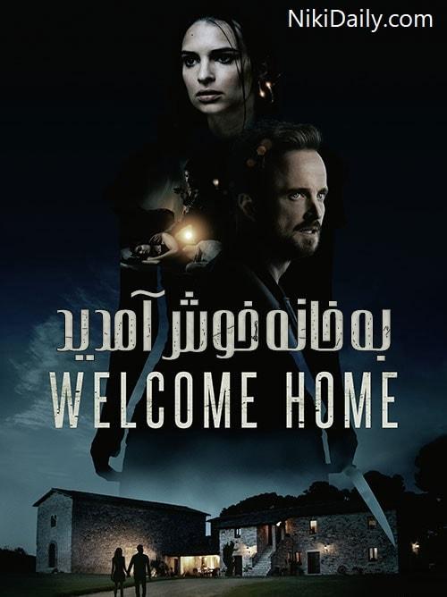 دانلود فیلم به خانه خوش آمدید Welcome Home 2018 با دوبله فارسی و زیرنویس فارسی