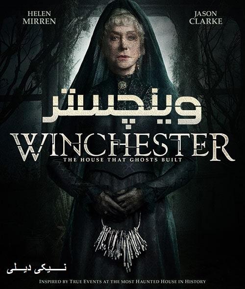 دانلود فیلم Winchester 2018 با دوبله فارسی و زیرنویس فارسی