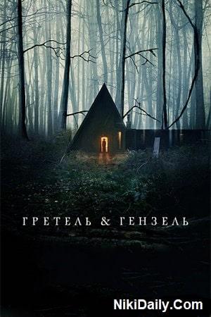 دانلود فیلم Gretel and Hansel 2020 با زیرنویس فارسی چسبیده