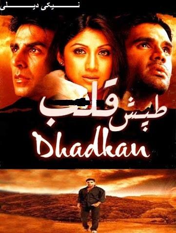 دانلود فیلم Dhadkan 2000 با دوبله فارسی