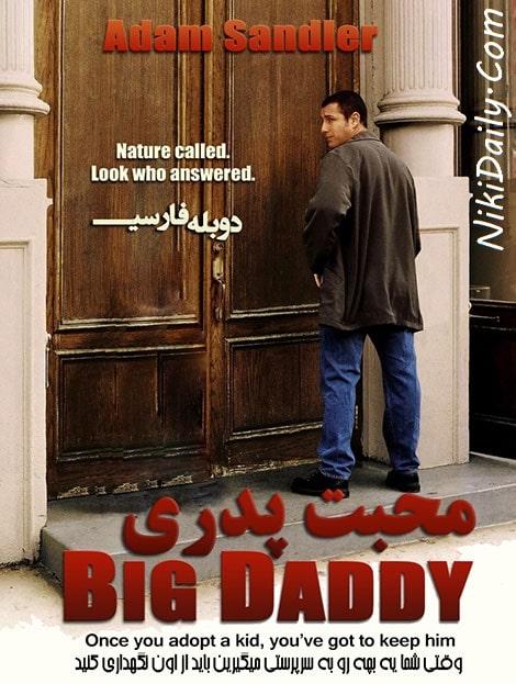 دانلود فیلم محبت پدری Big Daddy 1999 با دوبله فارسی و زیرنویس فارسی