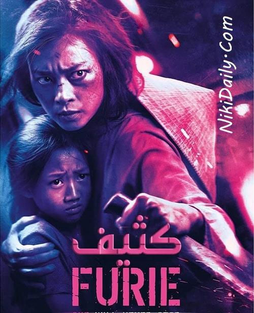 دانلود فیلم کثیف Furie 2019 با دوبله فارسی و زیرنویس فارسی