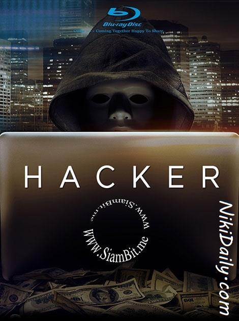 دانلود فیلم هکر Hacker 2016 با دوبله فارسی و زیرنویس فارسی