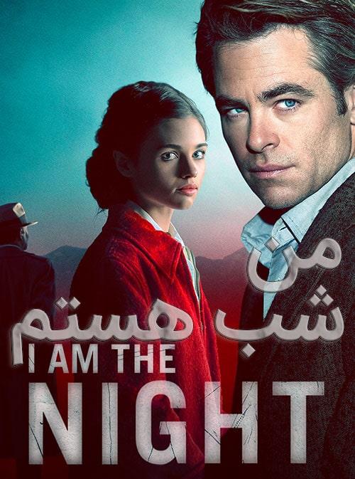 دانلود سریال من شب هستم فصل اول I Am the Night 2019 با دوبله فارسی