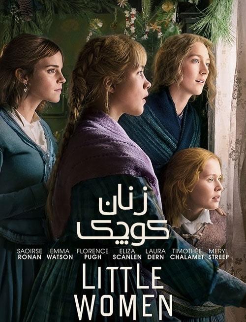 دانلود فیلم زنان کوچک Little Women 2019 با دوبله فارسی و زیرنویس فارسی