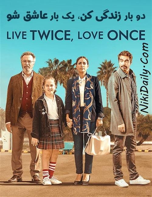 دانلود فیلم دو بار زندگی کن یک بار عاشق شو Live Twice, Love Once 2019 با دوبله فارسی و زیرنویس فارسی
